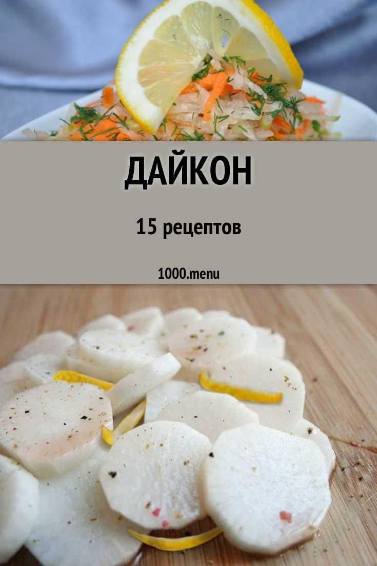 Заготовки из дайкона на зиму рецепты