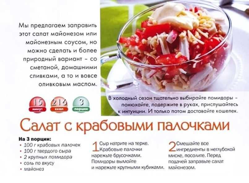 Салат дипломат с крабовыми палочками рецепт с фото пошагово