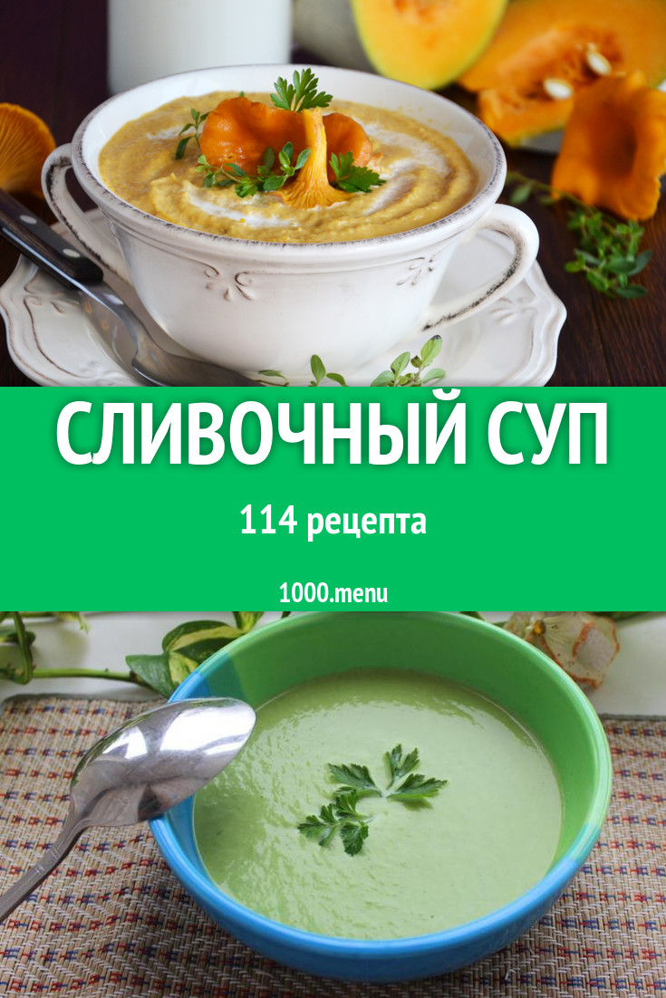 Грибной суп из замороженных грибов   5 рецептов приготовления
