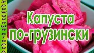 Рецепт капусты по — грузински со свеклой