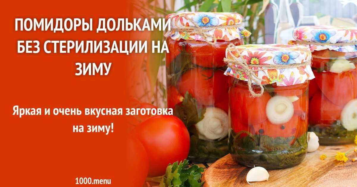 Сладкие помидоры на зиму в литровой и 3-литровой банке: самые вкусные рецепты. плюс супер-рецепт сладкой засолки помидоров — такого вы еще не ели!