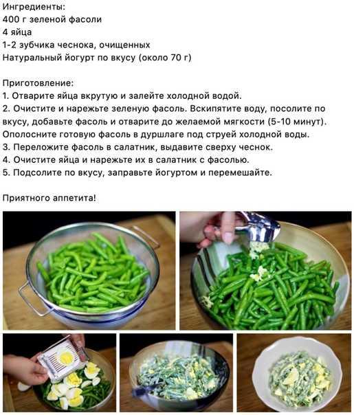 Салат со стручковой фасолью – 8 очень вкусных рецептов