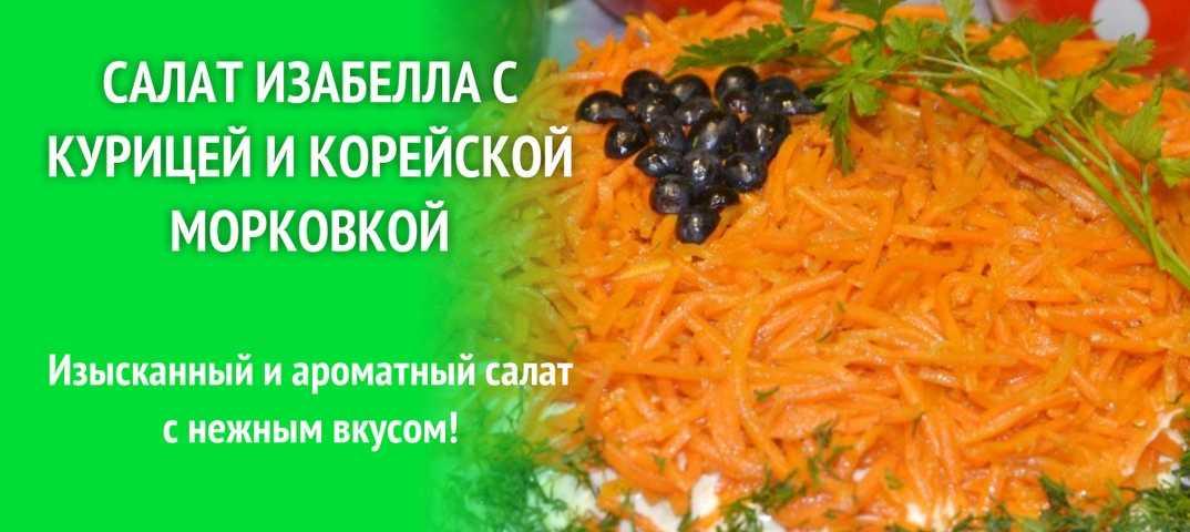 Салаты с корейской морковью, 46 рецептов, фото-рецепты / готовим.ру