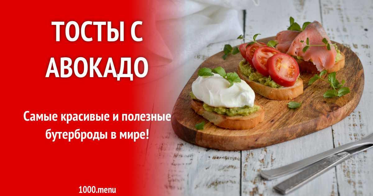 Брускетта с авокадо рецепт с фото - 1000.menu