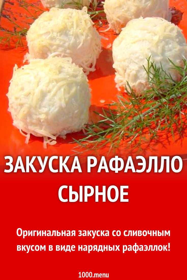 Закуска из крабовых палочек и сыра «рафаэлло» - пошаговый рецепт с фото