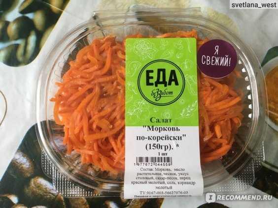 Поиск по запросу «салат с корейской морковкой и ветчиной помидором о»