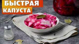 4 отличных рецепта маринованной капусты со свеклой в банках на зиму