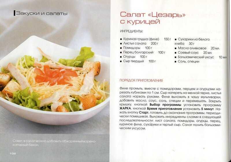 Соус для салата «цезарь» в домашних условиях – последний штрих! классические рецепты соусов для салата «цезарь» в домашних условиях