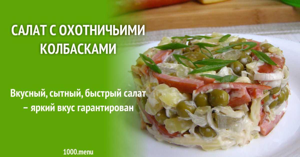 Салат с охотничьими колбасками и корнишонами