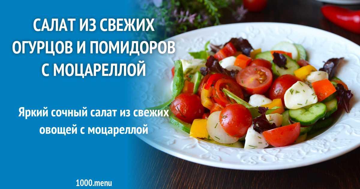 Салат из баклажанов с помидорами и адыгейским сыром