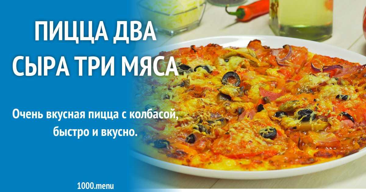 Пицца с опятами и колбасой: рецепт и фото