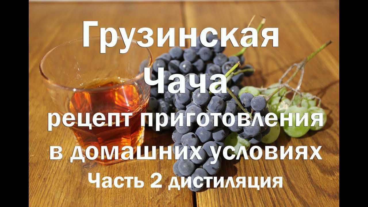 Домашняя чача из винограда – простые рецепты. готовим кристально чистую чачу из винограда в домашних условиях