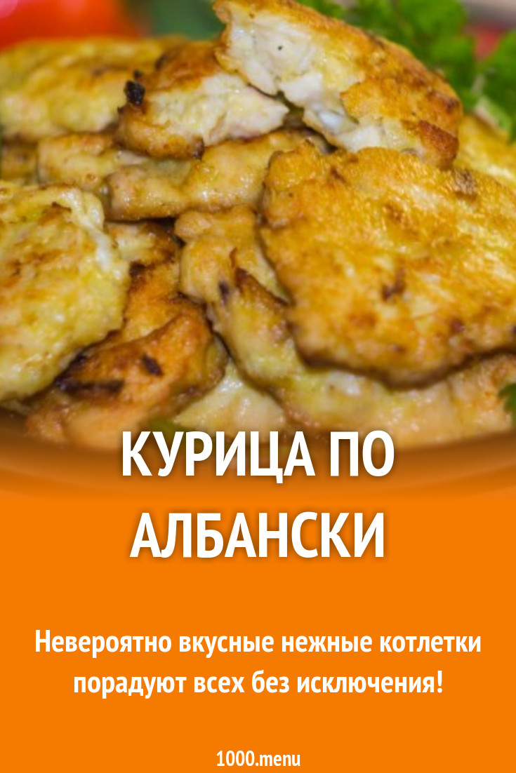 Как приготовить мясо по-албански из курицы - пошаговый рецепт