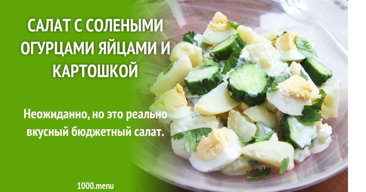 Салат из селедки с картошкой и огурцами
