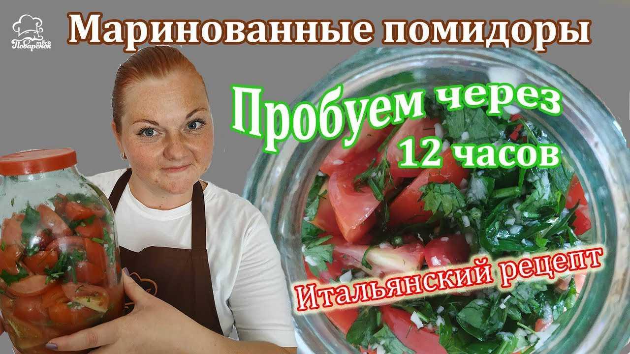 Маринованные зеленые помидоры на зиму - простой рецепт. Технология приготовления заготовки + фото.