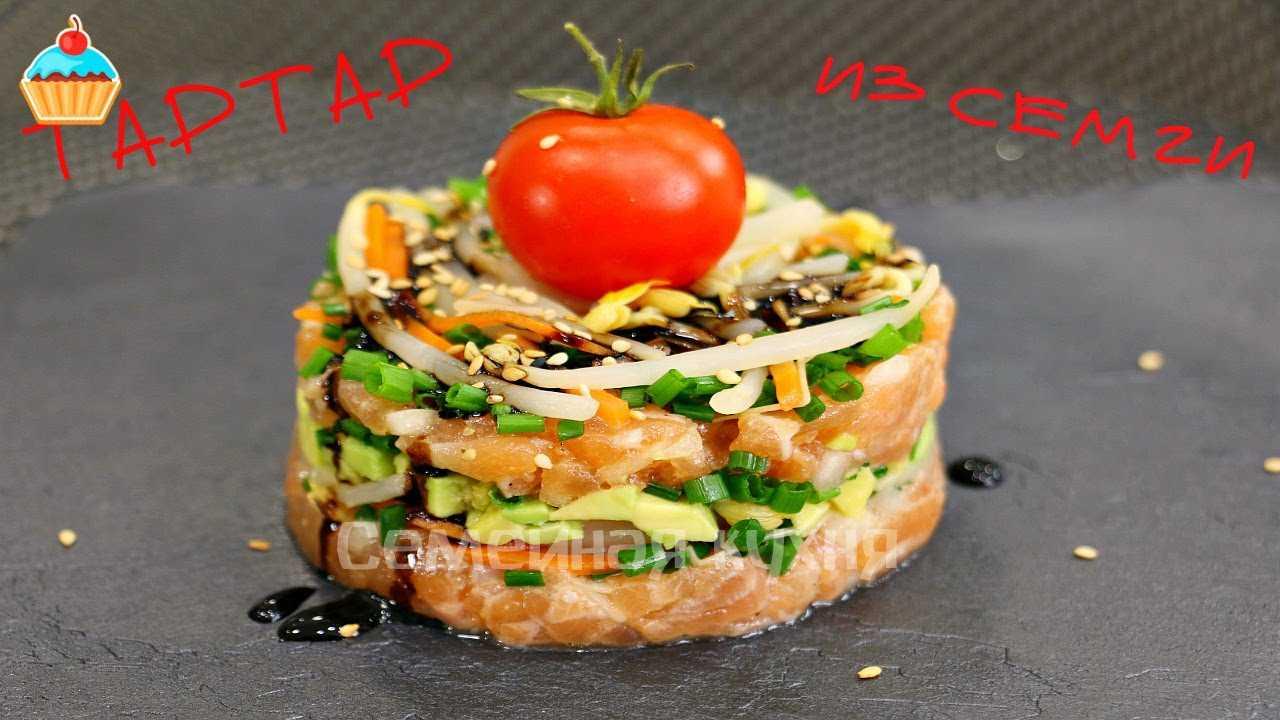 Тартар из лосося рецепт с фото пошагово и видео - 1000.menu