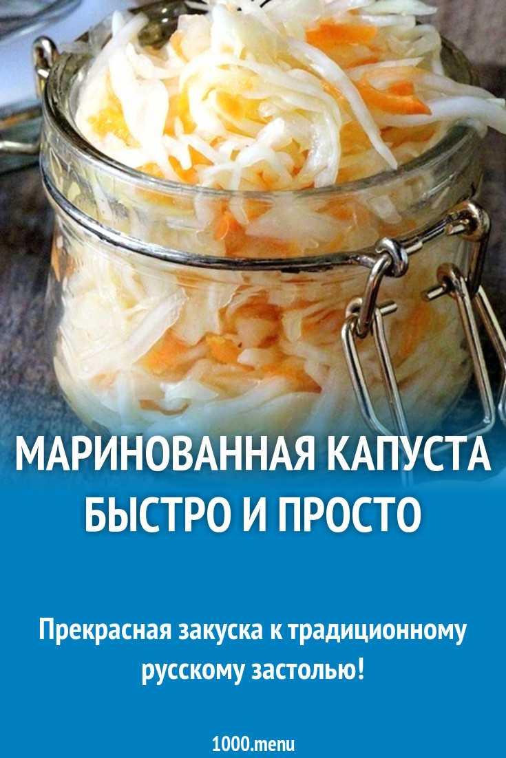 """Капуста маринованная быстрого приготовления: рецепт """"вкусная и диетичная"""""""