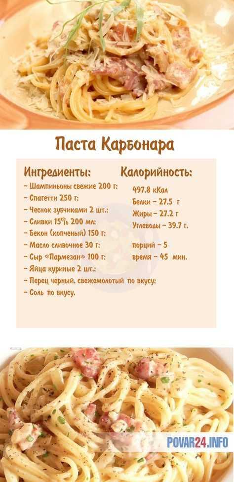 Паста карбонара с беконом и сливками - 5 рецептов с фото пошагово
