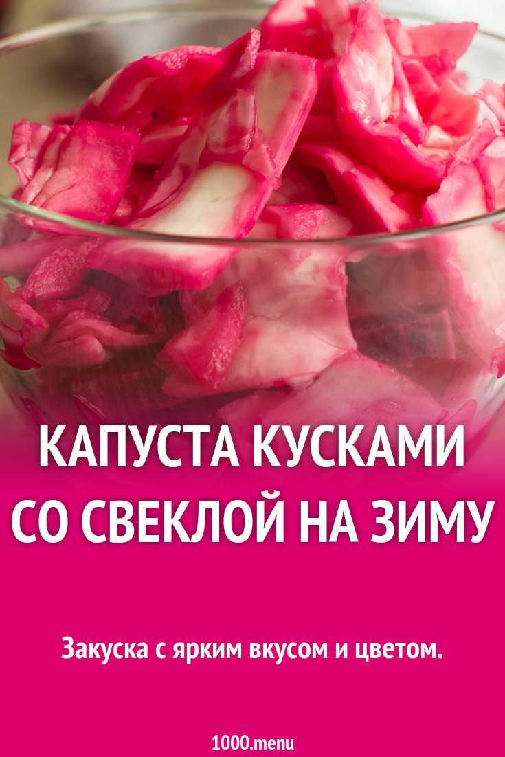Капуста по-грузински со свеклой – очень вкусные рецепты маринованной капусты