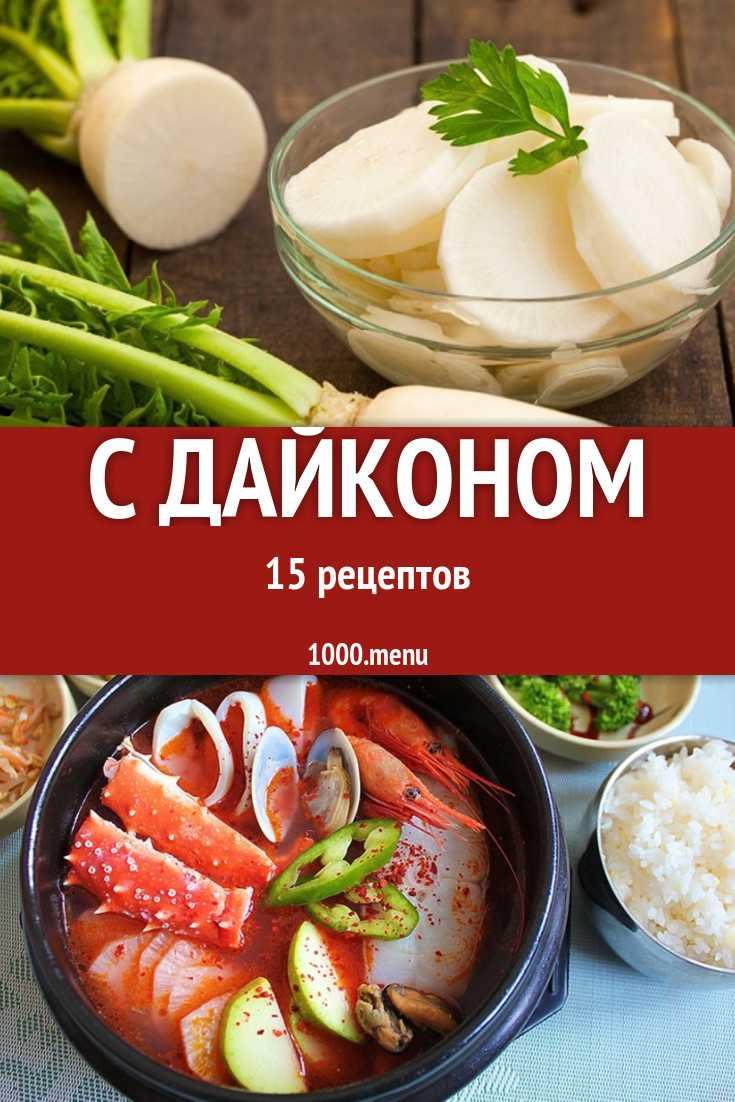 Дайкон: рецепты приготовления и консервирования