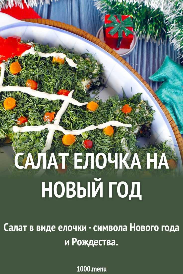 Как приготовить салат елочка на новый год: поиск по ингредиентам, советы, отзывы, пошаговые фото, подсчет калорий, изменение порций, похожие рецепты