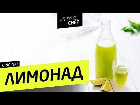 Лимонный компот: рецепты на зиму и в кастрюле, с базиликом, с мятой, как в столовой, с имбирем