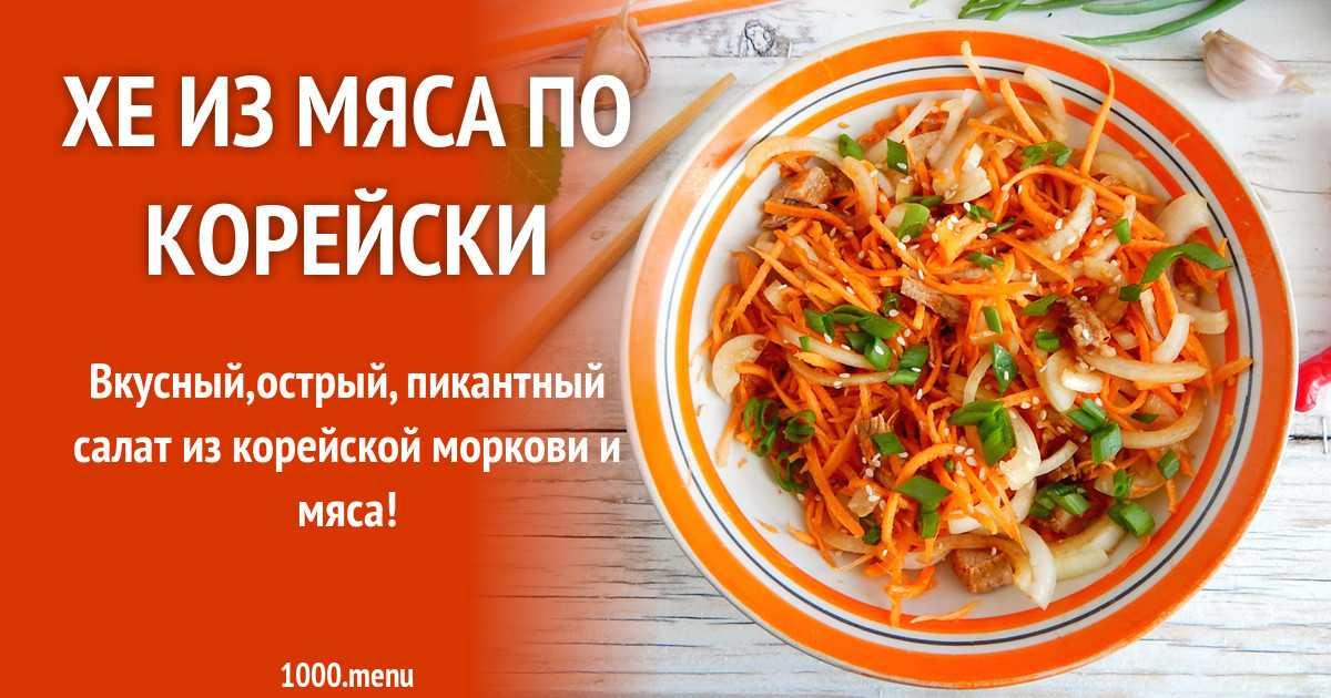 Салат из куриных сердечек и моркови по-корейски - 5 пошаговых фото в рецепте