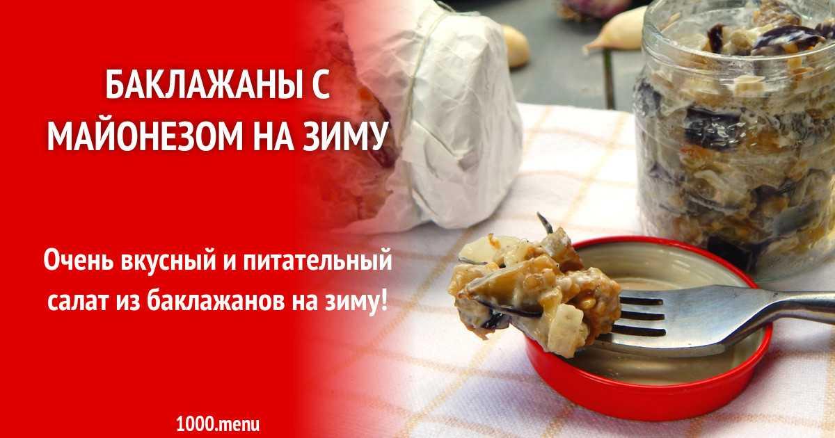 Икра из баклажанов: рецепт с фото пошагово на сковороде