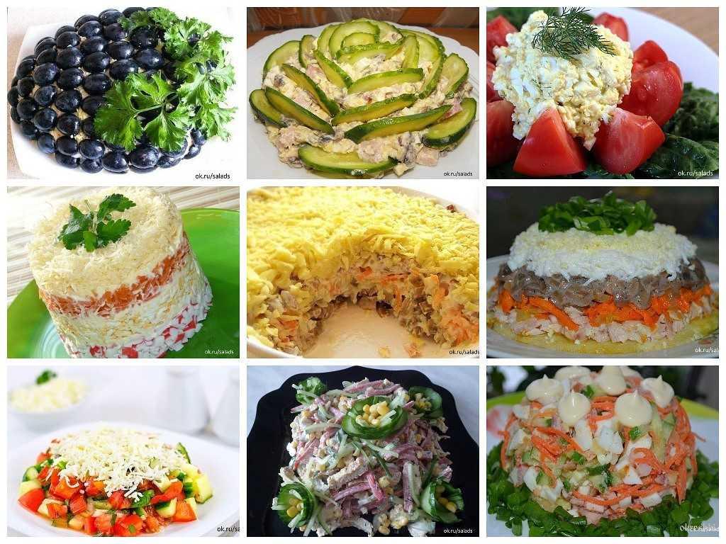 10 рецептов самых вкусных салатов на день рождения