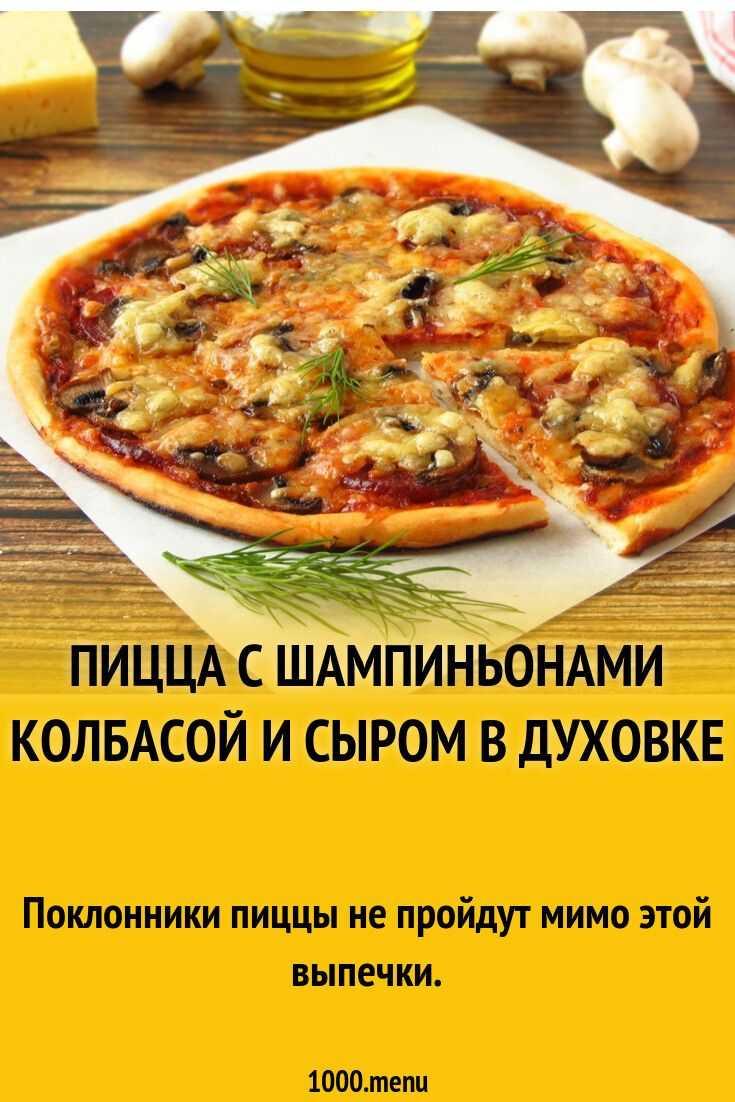 Пицца с опятами - 17 пошаговых фото в рецепте