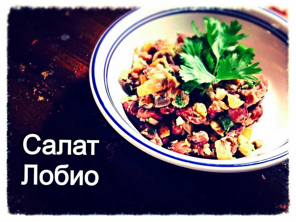 Салат из красной фасоли московский