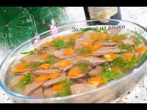 Заливное из свиного языка, пошаговый рецепт с фото | волшебная eда.ру