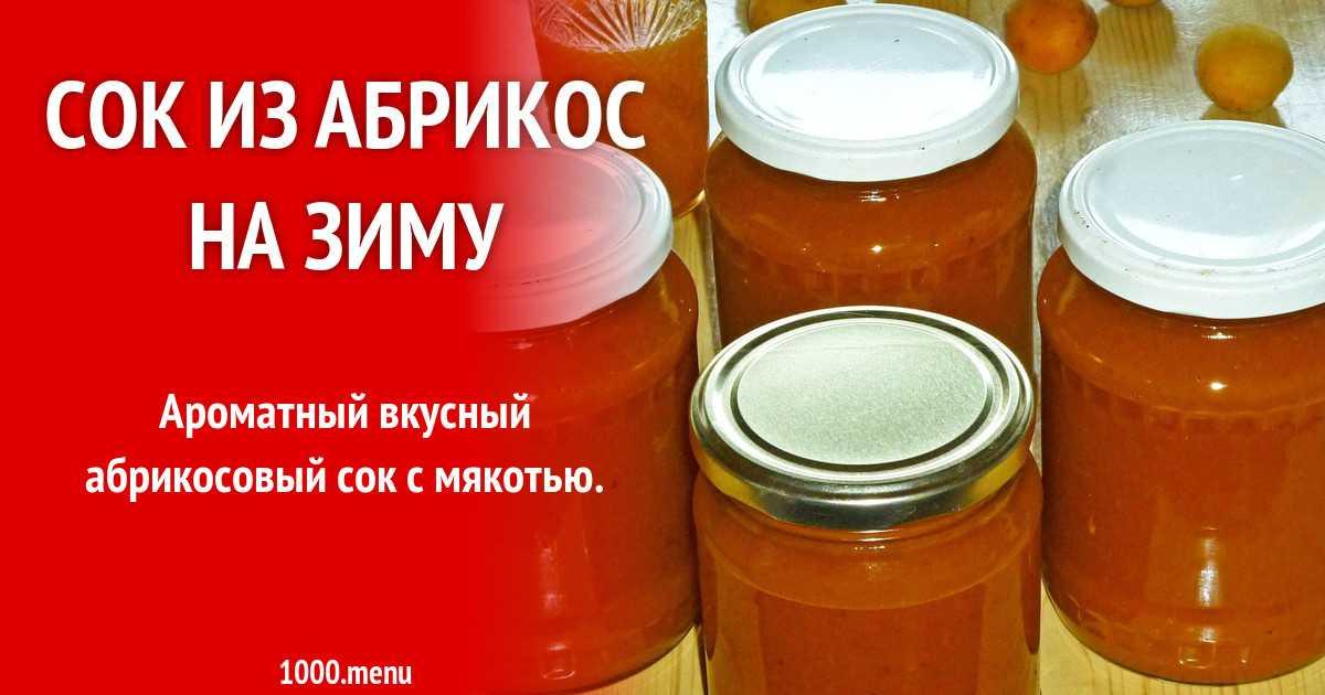 Абрикосовый сок, рецепт на зиму