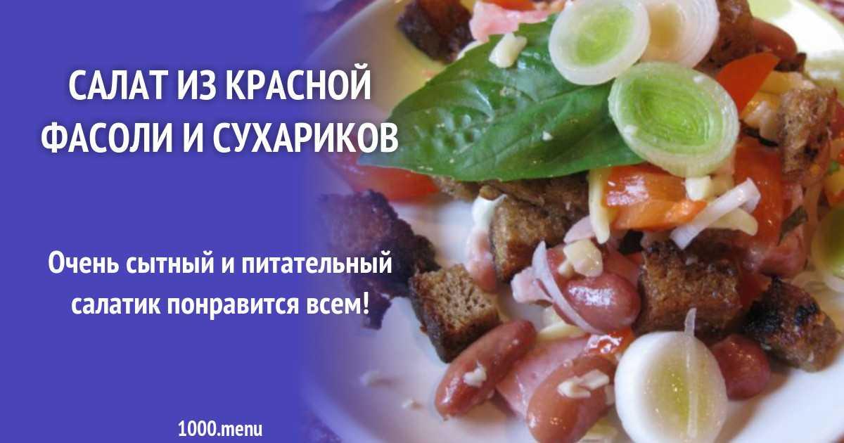 Салат с красной фасолью: рецепты с фото пошагово