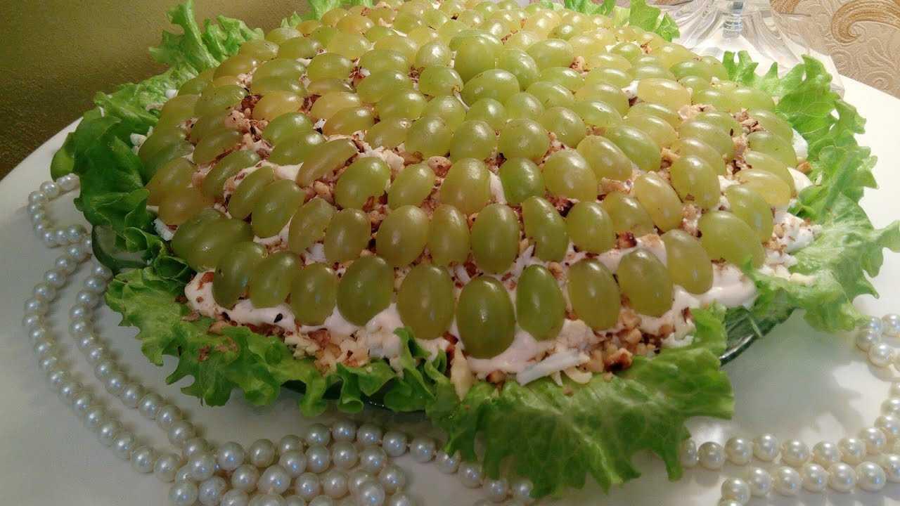 """Салат """"виноградная лоза"""" рецепт с фото пошагово - 1000.menu"""