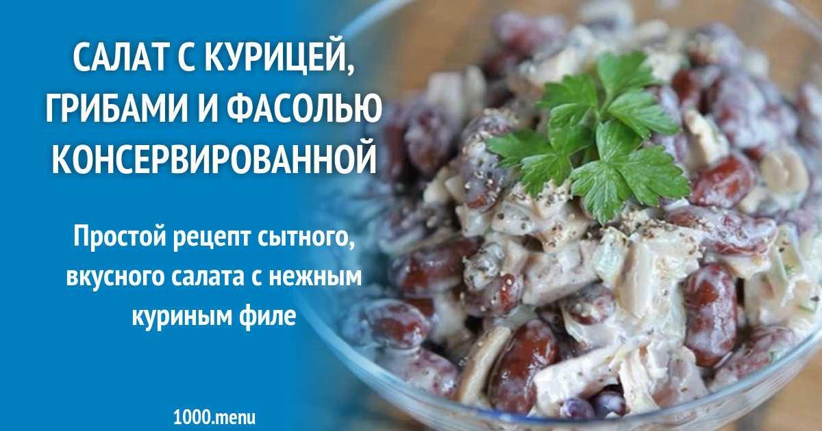 Салат с солеными грибами - удививляем своих гостей: рецепт с фото и видео