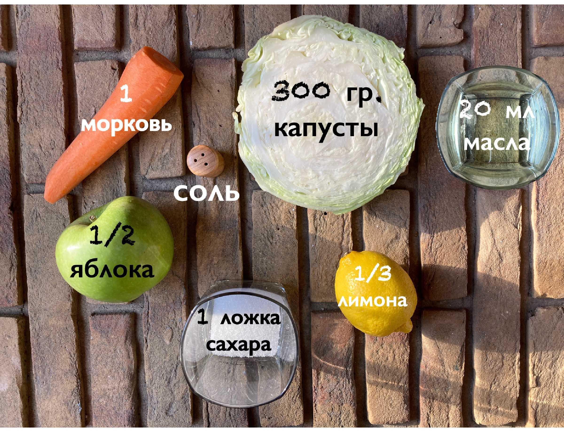Салат из капусты с яблоком и морковью - 5 пошаговых фото в рецепте