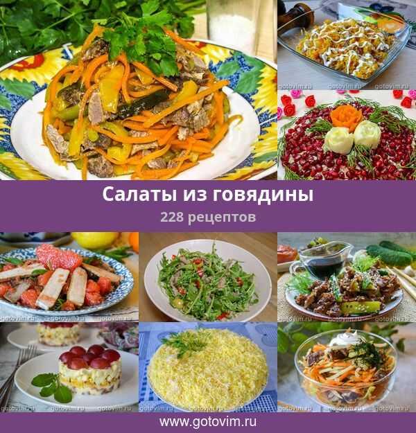 Как приготовить салат ташкент с бараниной : поиск по ингредиентам, советы, отзывы, подсчет калорий, изменение порций, похожие рецепты