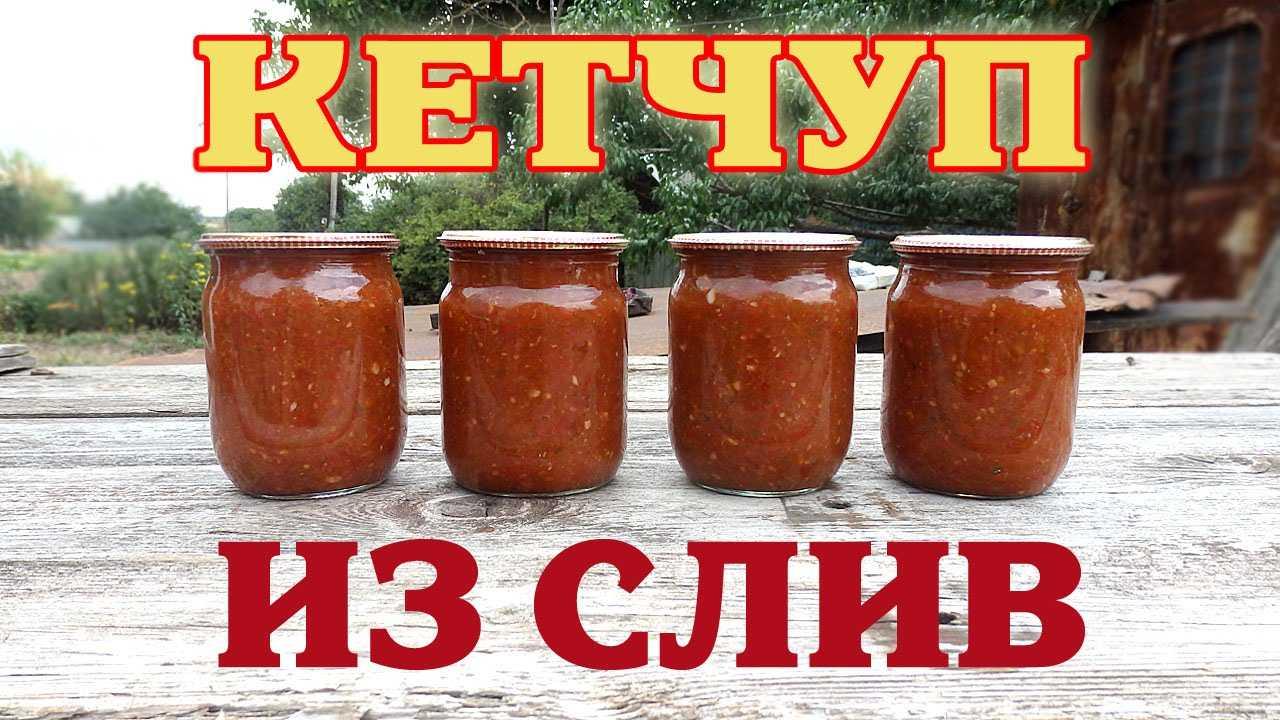 Ткемали из сливы рецепт классический по-грузински с фото и видео