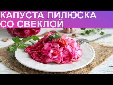 Маринованная капуста со свеклой быстрого приготовления рецепт с фото пошагово и видео - 1000.menu