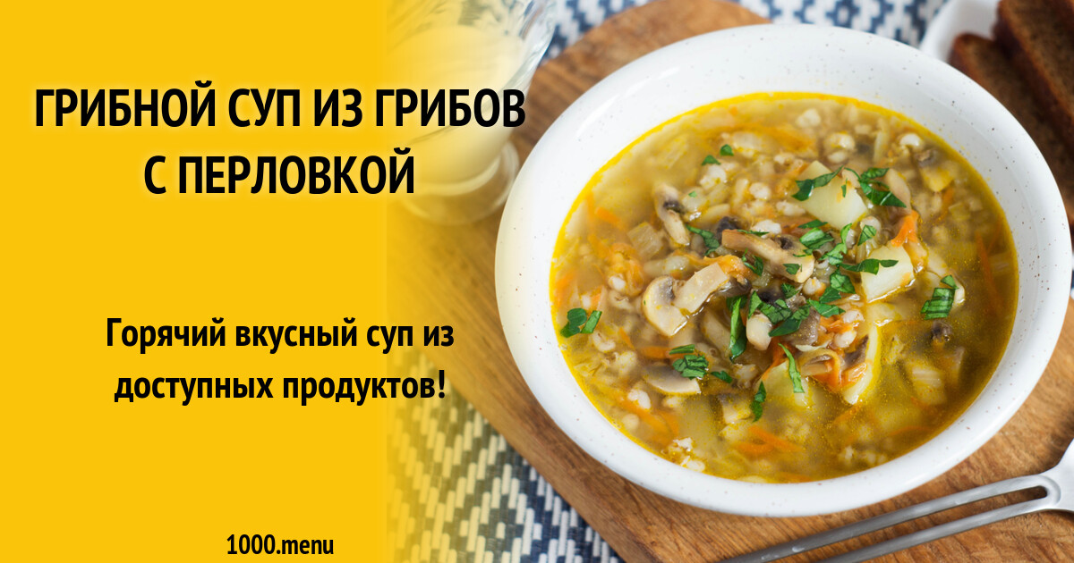Суп из перловки с сушеными грибами - 9 пошаговых фото в рецепте