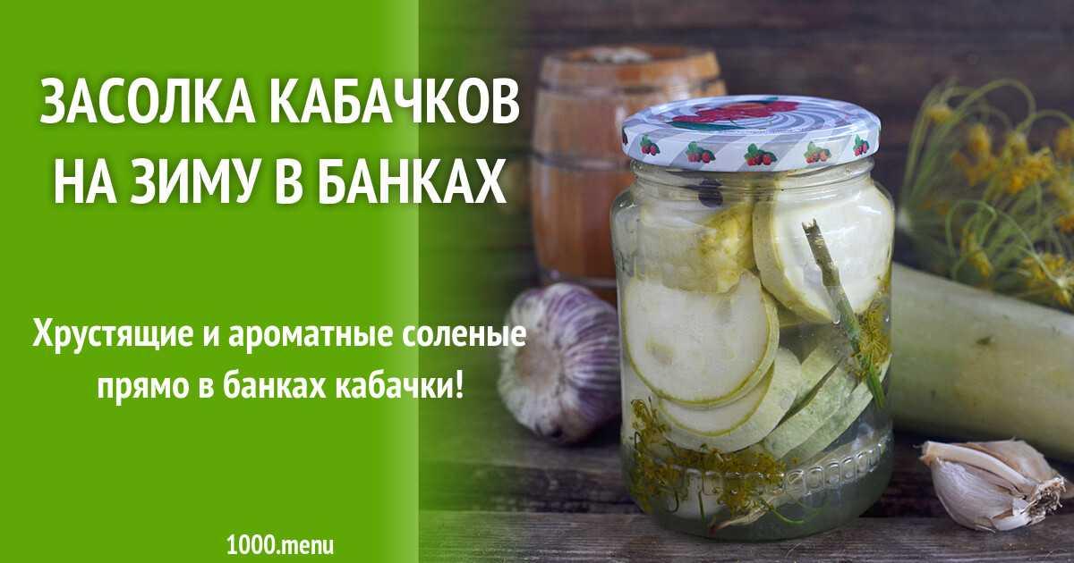 Рецепт маринованных огурцов на зиму с кабачками без стерилизации