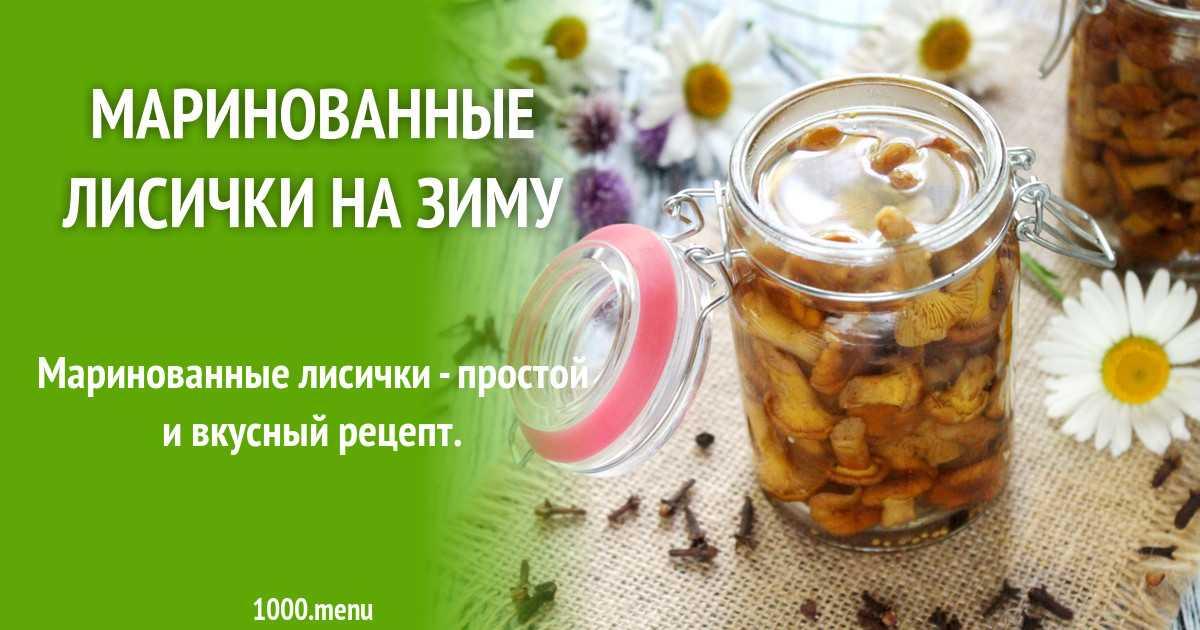 Маринованные лисички на зиму — пошаговый рецепт с фото