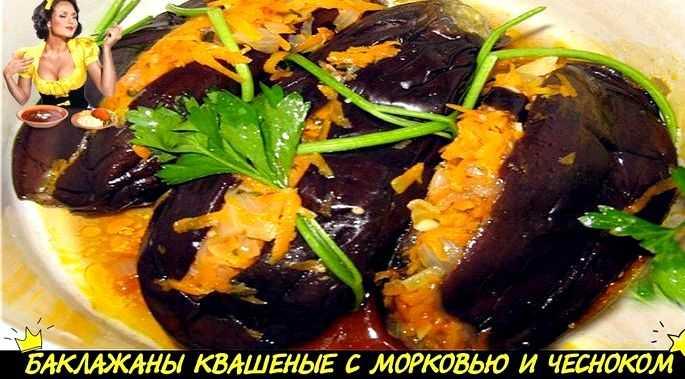 6 рецептов маринованных баклажанов к повседневному столу и на зиму