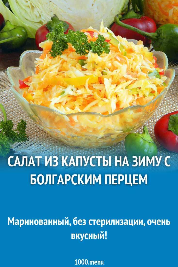 Капуста маринованная с болгарским перцем быстрого приготовления