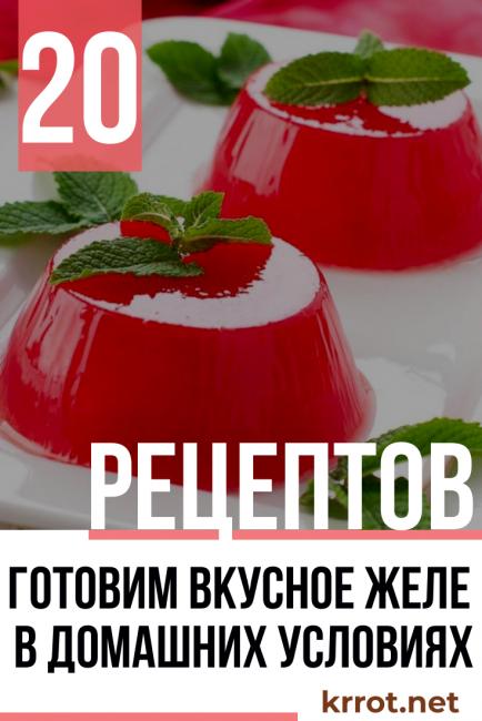 Желе из кизила на зиму: 3 лучших рецепта приготовления с желатином и без