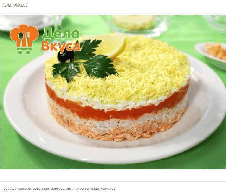 Салат мимоза с горбушей по классическому рецепту