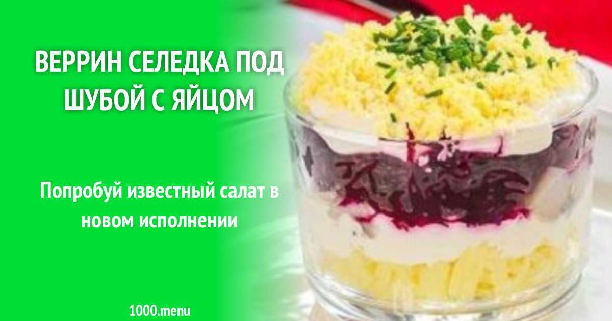 Вегетарианская селедка под шубой — 5 рецептов