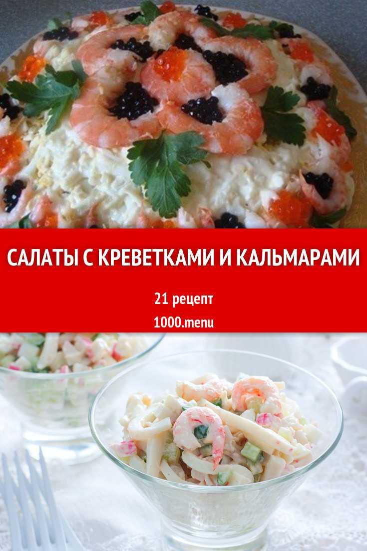 Салат морской бриз » рецепты - готовим дома   «наобед.kz»