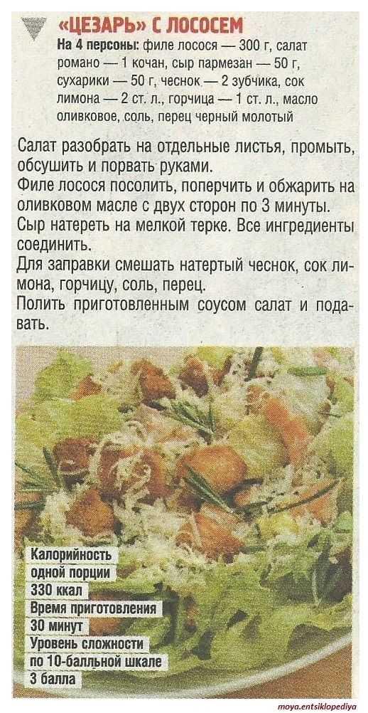 Соус для салата «цезарь» в домашних условиях – последний штрих ! классические рецепты соусов для салата «цезарь» в домашних условиях - автор екатерина данилова - журнал женское мнение